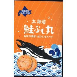 柳月 鮭ぶし丸(8枚入)×5個セット銘菓 ryugetsu 鮭ぶし せんべい 取り寄せギフト限定 お土産 土産 みやげ お菓子 ギフト プレゼント|hokkaido-okada