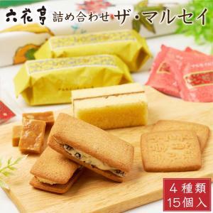 六花亭 ザ・マルセイ 15個入り 老舗 バターサンド キャラメル バターケーキ クッキー 御中元