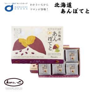 北海道あんぽてと8枚入 和風すいーとぽてと  わかさいも お土産 土産 みやげ お菓子 ギフトプレゼント|hokkaido-okada