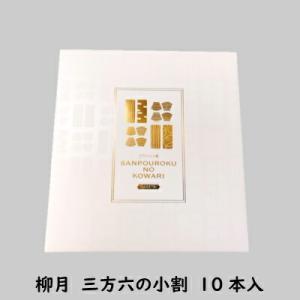 柳月三方六の小割(10本入)銘菓 ryugetsu バウムクーヘン ランキング 祝い お取り寄せ ギフト|hokkaido-okada