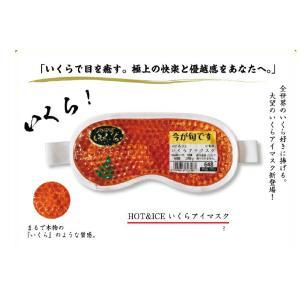 アイマスク いくらアイマスク×3個セット B級グルメ ギフト ハロウィン パーティー プレゼント hokkaido-okada