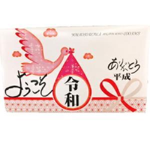 【令和】【新元号】ありがとう平成ようこそ令和(クッキー)【北海道】【お土産】|hokkaido-okada