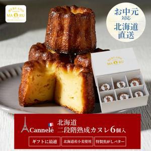 母の日 遅れてごめんね 北海道 二段階熟成 北海道 カヌレ 6個セット メルカードキッチンまる / ...