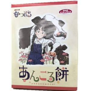 連続テレビ小説 なつぞら あんころ餅  NHK 北海道 十勝 お菓子 ANKO mochi モチ|hokkaido-okada