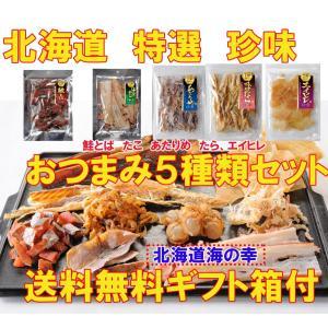 送料無料 北海道珍味5種セット(鮭とば、そぎたこ、エイヒレ、味付けたら、あたりめ)|hokkaido-okada