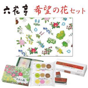 送料込 六花亭 希望の花セット (バターサンド...の関連商品8