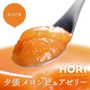 香り高い夕張メロンの味がゼリーとして味わえる、まさに名前どおりの『夕張メロンピュアゼリー』です。夕張...