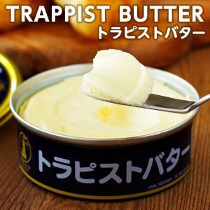 函館トラピスト修道院 トラピストバター 200g 北海道 お土産