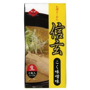 信玄(しんげん) こく味噌 2食入 北海道 お土産