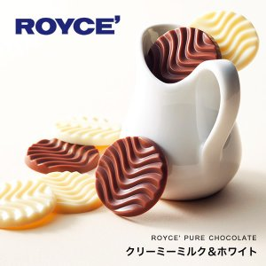 ロイズ ROYCE ピュアチョコレート クリーミーミルク&ホワイト スイーツ お取り寄せ 北海道 お...