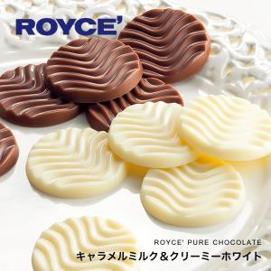 ロイズ ROYCE ピュアチョコレート キャラメルミルク&クリーミーホワイト スイーツ お取り寄せ ...