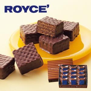 ロイズ ROYCE チョコレートウエハース スイーツ お取り寄せ 北海道 お土産