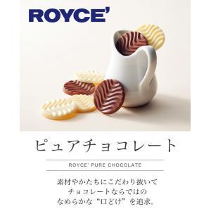 ロイズ ROYCE ピュアチョコレート マイル...の詳細画像2