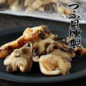 北海道産 つぶ貝燻製 150g|hokkaido-omiyage