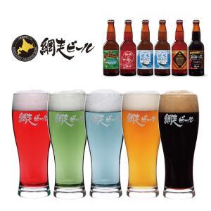 網走ビール330ml×6本入ギフト