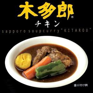 札幌 木多郎 チキン スープカレー 北海道 お土産