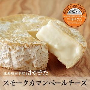 夢民舎 スモークカマンベールチーズ はやきた 120g 北海道 お土産