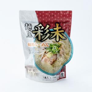 ◆商品名:麺屋 彩未(さいみ) 味噌らーめん 1食入  ◆内容量:1人前 220g (めん120g、...