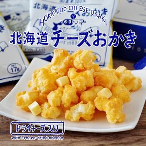 ◆商品名:YOSHIMI 北海道チーズおかき 6袋入  ◆内容量:1箱  17g×6袋入  ◆賞味期...