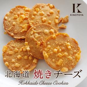 きのとや 北海道 焼きチーズ 12枚 北海道 お土産|hokkaido-omiyage