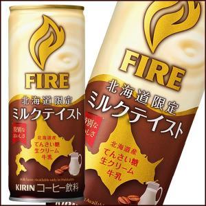 キリン ファイア 北海道限定ミルクテイスト 1缶 245g|hokkaido-omiyage