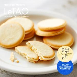 LeTAO 色内フロマージュ10枚入 北海道 お土産の関連商品2