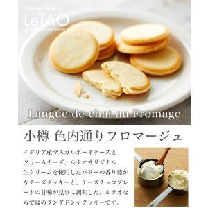 LeTAO 色内フロマージュ10枚入 北海道 お土産の詳細画像2