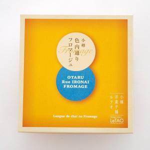 LeTAO 色内フロマージュ18枚入 北海道 お土産 hokkaido-omiyage