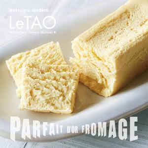 LeTao(ルタオ) パフェ ドゥ フロマージュ【冷凍商品】