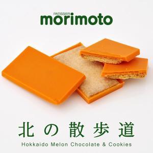 もりもと 北の散歩道 らいでんメロン|hokkaido-omiyage