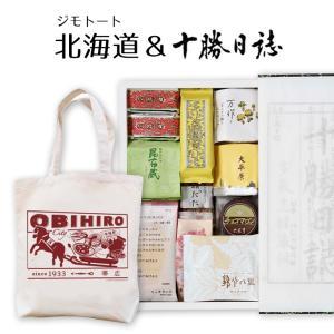 六花亭 十勝日誌(28個入)  マルセイバターケーキ、極楽、マルセイバターサンド、霜だたみ、いつか来...