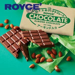 生チョコやポテトチップチョコレートが有名なロイズの板チョコ♪  香ばしいアーモンドが丸ごと板チョコレ...