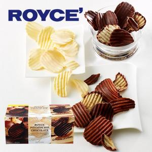 ロイズ ROYCE ポテトチップチョコレート 3種セット スイーツ お取り寄せ 北海道 お土産