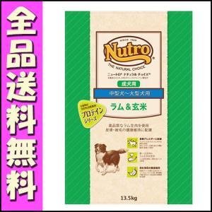 ニュートロ ナチュラルチョイス プロテインシリーズ 成犬用 中型犬〜大型犬用 ラム&玄米 13.5kg