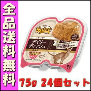 ニュートロ キャット デイリー ディッシュ 成猫用 チキン グルメ仕立てのパテタイプ トレイ 75g...