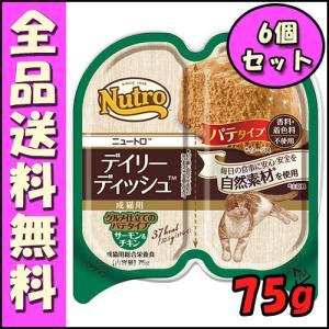 ニュートロ キャット デイリーディッシュ成猫用 サーモン&チキン グルメ仕立てのパテタイプ トレイ ...