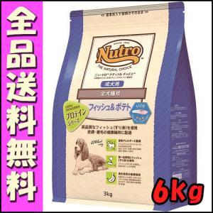 ニュートロ ナチュラルチョイス プロテインシリーズ 成犬用 全犬種用 フィッシュ&玄米 6kg