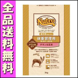 ニュートロ ナチュラルチョイス スペシャルケア 体重管理用 超小型犬〜小型犬用 成犬用 チキン&玄米 3kg