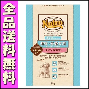 ニュートロ ナチュラルチョイス スペシャルケア 避妊・去勢犬用 超小型犬〜小型犬用 成犬用 チキン&玄米 3kg