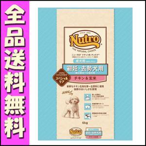 ニュートロ ナチュラルチョイス スペシャルケア 避妊・去勢犬用 超小型犬〜小型犬用 成犬用 チキン&玄米 6kg