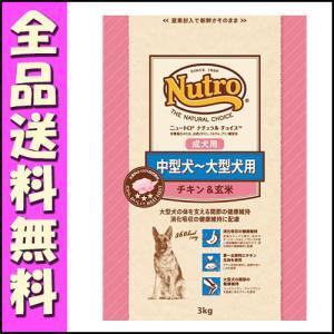ニュートロ ナチュラルチョイス プレミアムチキン 中型犬〜大型犬用 成犬用 チキン&玄米 3kg