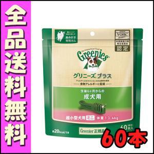 グリニーズプラス 成犬用 超小型犬用 ミニ 1.3-4kg 60P [2000]|hokkaido-petsgoods