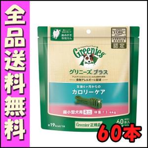 グリニーズプラス カロリーケア 超小型犬用 ミニ 1.3-4kg 60P [2000]|hokkaido-petsgoods
