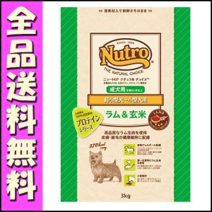 ニュートロ ナチュラルチョイス プロテインシリーズ 成犬用 超小型犬〜小型犬用 ラム&玄米 3kg