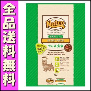 ニュートロ ナチュラルチョイス プロテインシリーズ 成犬用 超小型犬〜小型犬用 ラム&玄米 6kg