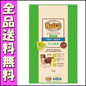 ニュートロ ナチュラルチョイス プロテインシリーズ 成犬用 中型犬〜大型犬用 ラム&玄米 7.5kg