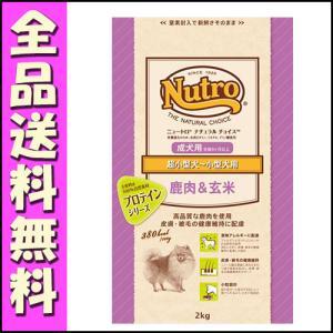 ニュートロ ナチュラルチョイス 鹿肉&玄米 超小型犬〜小型犬用 成犬用 2kg