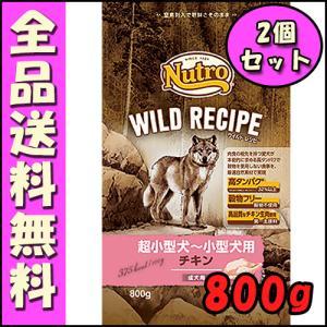 ニュートロ ワイルドレシピ 超小型犬〜小型犬用 成犬用 チキン 800gx2個セット