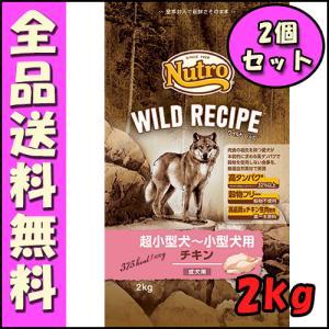 ニュートロ ワイルドレシピ 超小型犬〜小型犬用 成犬用 チキン 2kgx2個セット