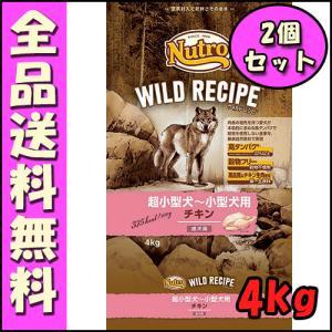 ニュートロ ワイルドレシピ 超小型犬〜小型犬用 成犬用 チキン 4kgx2個セット